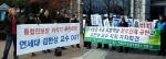 지난 21일 애국연대와 행실본이 이석기 후원회장 김한성 교수와 지지자들의 기자회견에 맞서  연세대 원주캠퍼스 정문앞에서 맞불 집회로 대치하고 있다.
