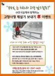 한국설제가 어르신들의 편안한 제설 위한 고향사랑 이벤트를 실시한다.