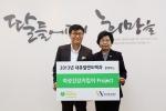 한국여성재단 사무실에서 열린 여성건강지킴이 프로젝트 후원 협약식에서 내츄럴엔도텍 김재수 대표이사(사진 왼쪽)와 한국여성재단 조형 이사장(오른쪽)이 협약을 체결했다.