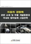 IRS글로벌은 자동차 경량화 관련 소재 및 부품 개발동향과 국내외 참여업체 사업전략 보고서를 발간했다.