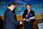 최양식 경주시장이 자랑스러운 자치단체장 문화 부문 大賞을 수상했다.