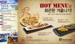 블랙스미스 겨울시즌 메뉴 출시 포스터