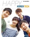 한국기술교육대의 오프라인 소식지 HAPPY KOREATECH이 2013 대한민국 커뮤니케이션 대상- 창간매체 부문을 수상했다.