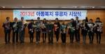 아동자립지원사업단이 2013 아동복지 유공자 시상식을 개최했다.