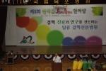 국립목포병원은 지난 28일 직원들과 환우가 함께하는 한마음 희망축제를 개최하였다.