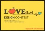 디자인레이스가 제1회 LOVE 디자인 공모전을 12월 한 달간 개최한다.