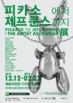 피카소에서 제프 쿤스까지 PICASSO TO JEFF KOONS : The Artist as Jeweler 전시회가 오는 12월 12일부터 72일간 예술의 전당 디자인미술관에서 개최한다.