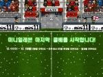 온라인 축구 게임 미니일레븐이 12월 11일 마지막CBT를 시작한다.