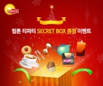 립톤 티파티 SECRET BOX 증정 이벤트 포스터