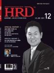 한국HRD협회는 1990년에 창간해 올해 23주년을 맞은 국내 유일의 인재육성전문지이자 HRD 전문매체인 월간HRD 2013년 12월호를 발행했다.