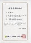 진소(새마을 미팅 프로젝트)는 기술보증기금으로 부터 벤처기업인증을 획득했다.