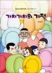 바오로딸출판사가 청소년 성장 만화 신오이채유기 Ⅱ 가치가치의 기적을 출간했다.