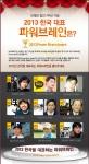 두뇌포털 브레인월드가 2013 한국을 대표하는 파워브레인에 대해 설문조사를 실시한다.