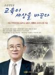 무학 여중·고 설립자 서천수 씨가 교육혁명론을 펴내 화제를 모으고 있다.