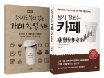 로그인출판사가 출판한 장사 잘 되는 카페가 인기를 끌고 있다.