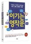 출판사 로그인은 2014년 영어 트렌드인 라이팅(writing)을 이기는(winning) 학습 방법으로 셀프 첨삭 가이드북 이기는 영작문을 지난 4월 발간했다.