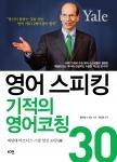 로그인출판사가 영어 스피킹 기적의 영어코칭 30을 출간했다.