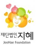 재단법인 지혜가 장애인 교육지원금으로 300만원을 후원했다.