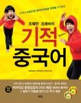 조혜련·조혜숙의 기적 중국어 신년맞이 무료특강이 개최된다.