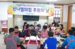SG&G가 중증장애시설 브니엘의 집에서 후원행사를 열었다.