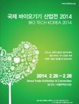 1st 국제 바이오기기 산업전 2014가 2014년 2월 26일부터 28일까지 서울 무역전시장(SETEC)에서 열린다.