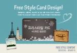 디자인레이스는 자신이 갖고 싶은 신용카드, 버스카드, 멤버십카드 등을 자유롭게 디자인하는 프리스타일 카드 디자인공모전을 개최한다.