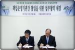 국립목포병원이 국립원예특작과학원과 정부3.0 업무 협약을 체결했다.