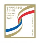 한국서비스품질우수기업인증(SQ) 마크