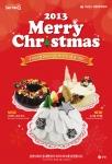 삼양사 2013 크리스마스 케이크 출시 포스터
