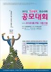 2013민관협력우수사례공모대회 시상식 포스터