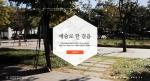 한국문화예술위원회 예술로 한 걸음 캠페인 웹사이트 인트로