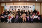 대한민국 성공대상 수상 후 기념촬영