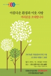소외 환경 이웃 돕기, 나눔의 그림 전시회 포스터