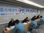 부산교도소가 수형자의 원활한 사회복귀와 재범방지를 위한 구인·구직만남의 날을 개최했다.