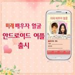 헬로우운세가 미래 배우자 얼굴 보는 스마트폰 앱을 출시했다.