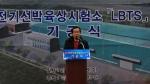 홍준표 경남도지사가 18일 한국전기연구원의 전기선박 육상시험소(LBTS) 기공식에서 축사를 하고 있다.