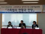 가족법학회 2013년 동계학술대회(고려대 법학전문대학원)가 개최됐다.