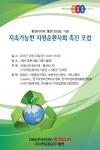 20일, 미래는우리손안에, 환경미디어, (사)자원순환포장기술원 주최로 그랜드힐튼 서울 그랜드볼룸에서 지속가능한 자원순환사회 촉진 포럼이 열린다.