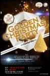 페레로로쉐가 오는 20일(금) 서울 논현동에 위치한 복합문화공간 옥타곤에서 개최되는 골든 크리스마스 파티를 후원한다.
