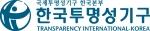 한국투명성기구가 대선 1주년 논평을 발표했다.