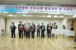 민관협력포럼 행사 사진