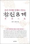 김민기·김진경의 참전8계가 출간됐다.