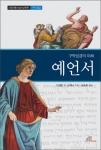 바오로딸출판사가 예언서 - 구약성경의 이해를 출간한다.