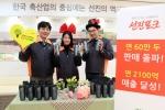 선진은 지난 20일 서울 둔촌동 서울 사옥에서 선진포크 연 매출 2,100억 달성을 기념해 친환경 에코 텀블러를 제작, 선진 전 직원 555명에게 나눠주는 에코 그린 캠페인을 실시했다.
