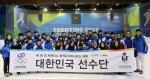 대한민국 선수단 폐회식 단체사진
