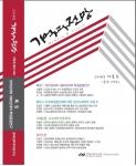 한국민주주의연구소 학술지 기억과 전망 겨울호가 발간됐다.