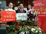 착한꽃집 1호점 인증을 받은 한국플라워 김태억 대표가 기념 촬영을 하고 있다.