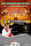 제5회 한국밤벨유케스트라 정기연주회 포스터