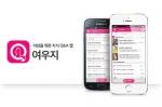 미혼여성을 대상으로 한 새로운 스타일의 뉴미디어 여우지(www.yeowooji.com)가 모바일 지식공유 플랫폼을 출시했다.