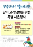 GS수퍼마켓, 말띠 고객을 위한 선물 이벤트 개최